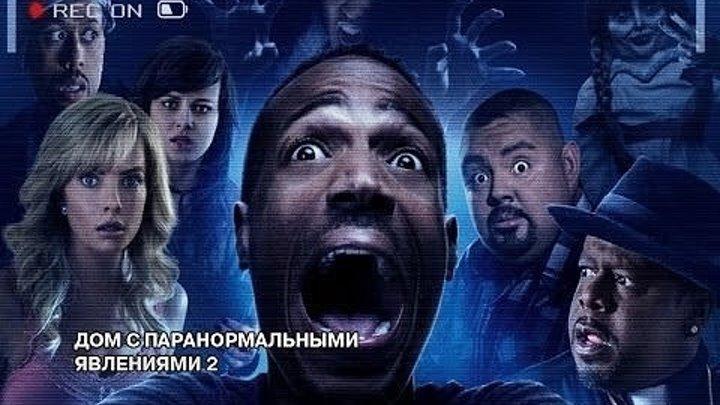 Дом с паранормальными явлениями 2 / A Haunted House 2 (США 2014 HD) Комедия ツ