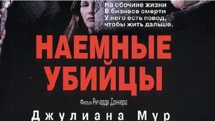 Наемные убийцы 1995 Канал Антонио Бандерас