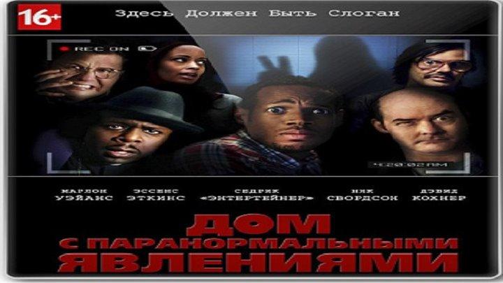 Дом с паранормальными явлениями (США 2013 HD) Мистика, комедия ツ