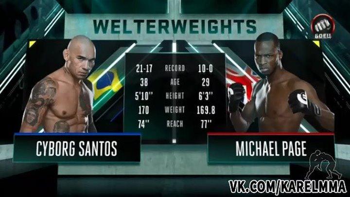 Евангелиста Сантос vs. Майкл Пэйдж. Bellator 158