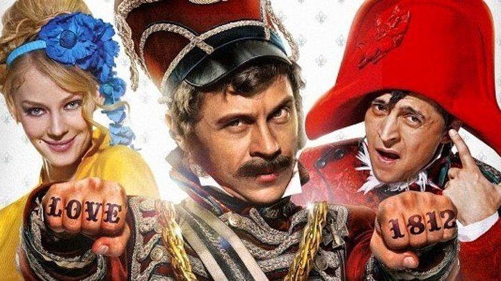 Ржевский против Наполеона 2012⁄ Фильм
