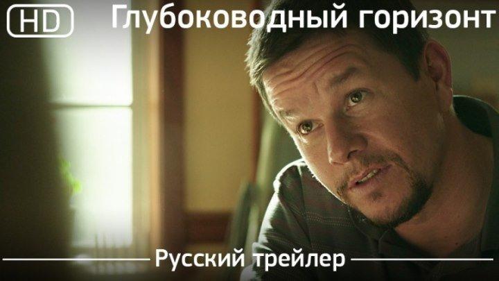 Глубоководный горизонт 2016 трейлер на русском