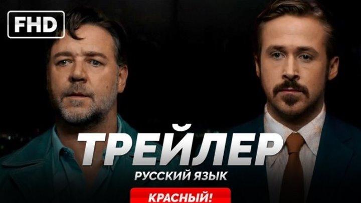 Славные парни 2016 трейлер на русском