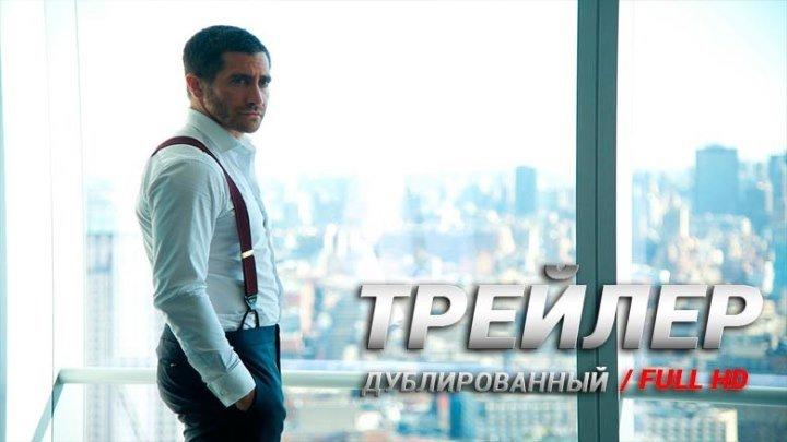 Разрушение 2015 трейлер на русском