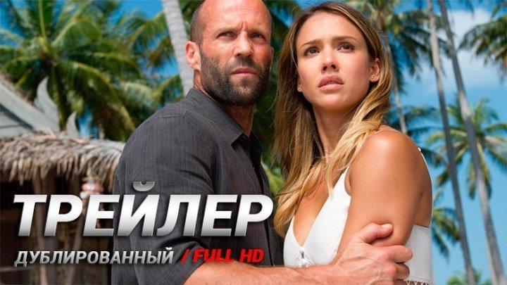 Механик Воскрешение 2016 русский трейлер