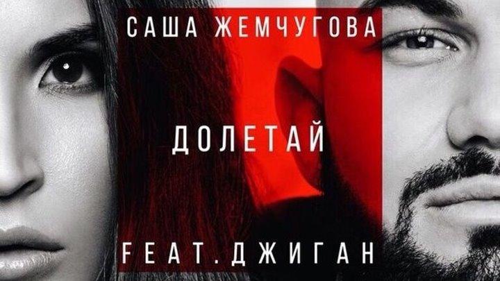 Саша Жемчугова feat. Джиган - Долетай (текст песни ) НОВИНКА 2016
