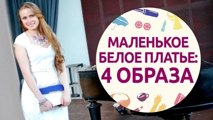 4 образа для белого платья [Шпильки _ Женский журнал]