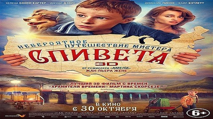 Невероятное путешествие мистера Спивета / The Young and Prodigious T.S. Spivet (2013)