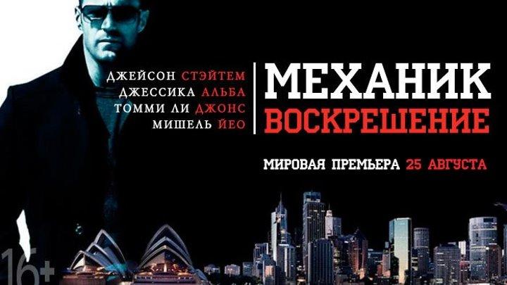 МЕХАНИК 2׃ ВОСКРЕШЕНИЕ _ Русский трейлер (2016)