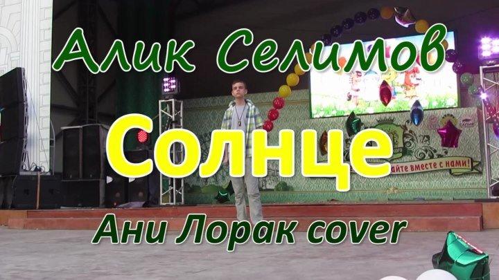 """Красивая песня!!! Алик Селимов - """"Солнце"""" (Ани Лорак cover, на концерте) 2016"""