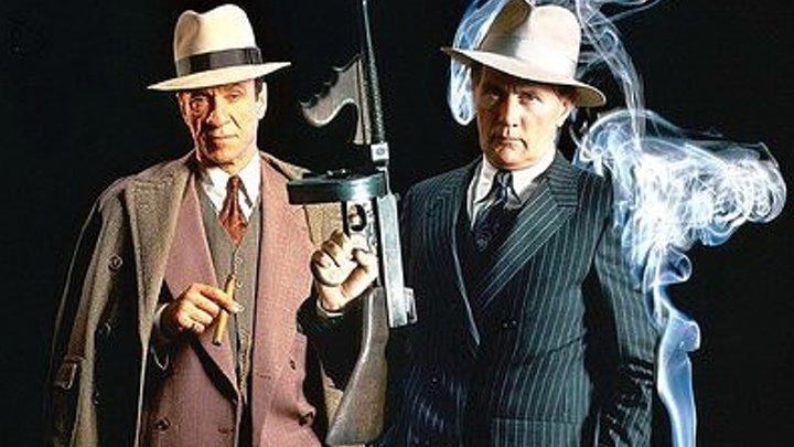 Диллинджер и Капоне (1995)