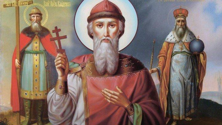 28 июля - Святой равноапостольный князь Владимир
