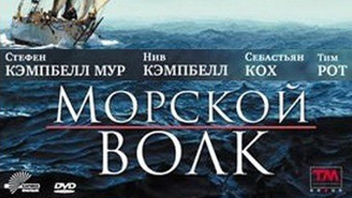 Морской волк (серия 1) 2008 Канал Тим Рот сериалы