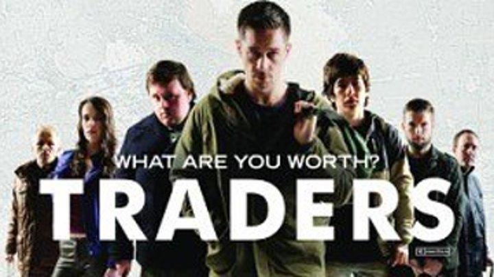 Трейдеры / Traders (2015)