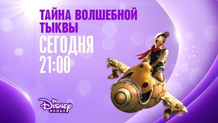 """""""Тайна волшебной тыквы"""" на Канале Disney!"""