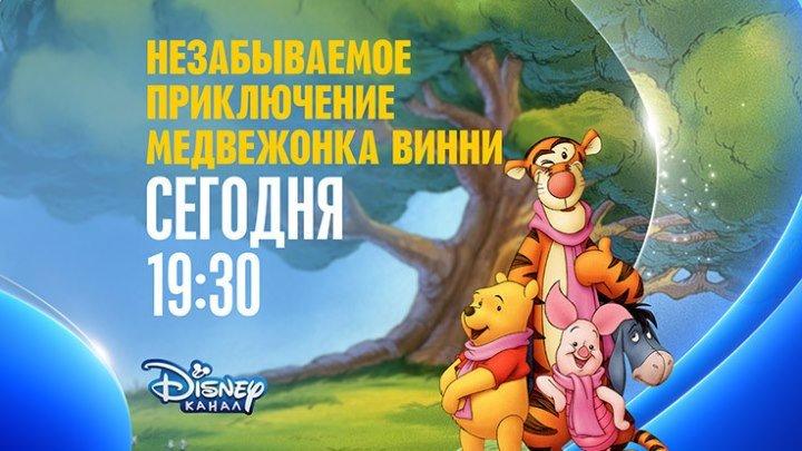 """""""Медвежонок Винни и его друзья"""" на Канале Disney!"""