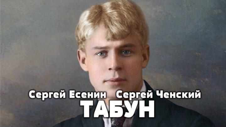 Сергей Ченский и Алексей Бычков - Табун (стихи С.Есенин)
