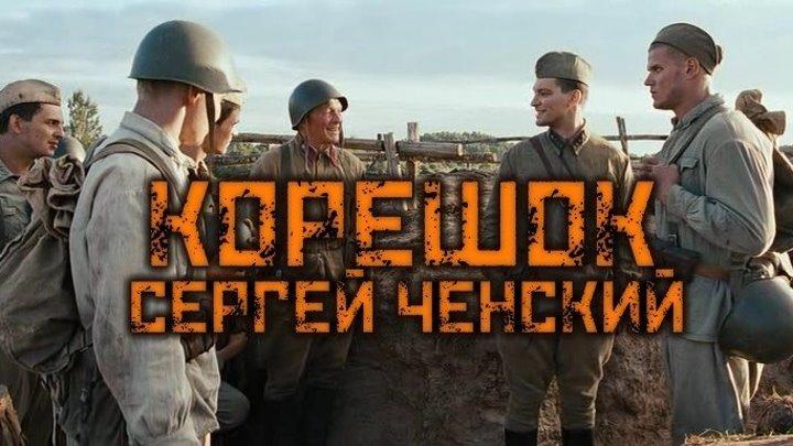 Сергей Ченский - Корешок (музыка, гитара, душевный шансон)