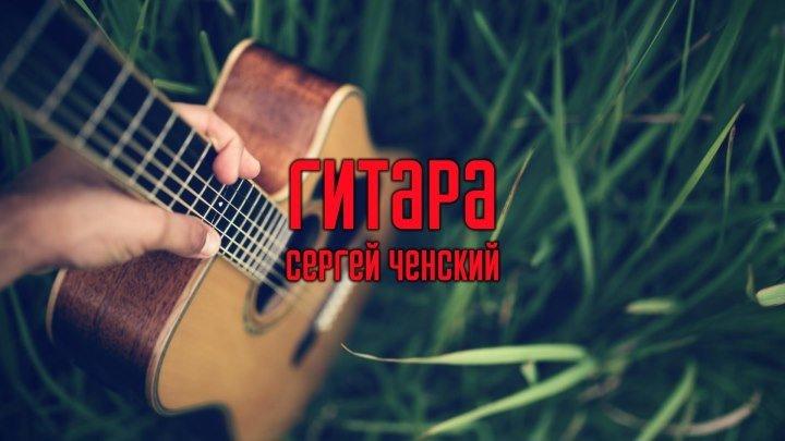 Сергей Ченский - ГИТАРА