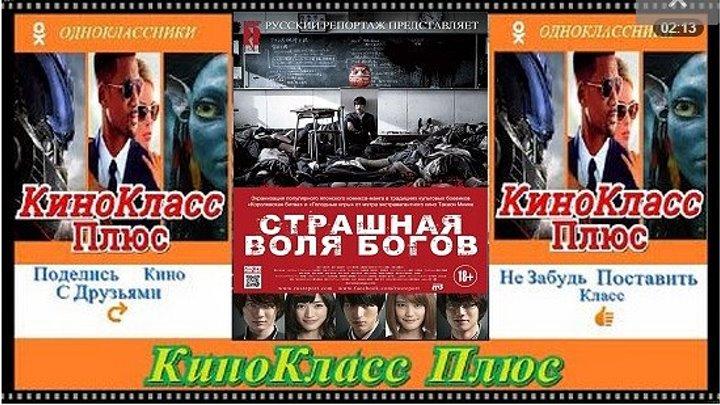 Страшная воля богов(HD-720)(2014)-триллер,ужасы...