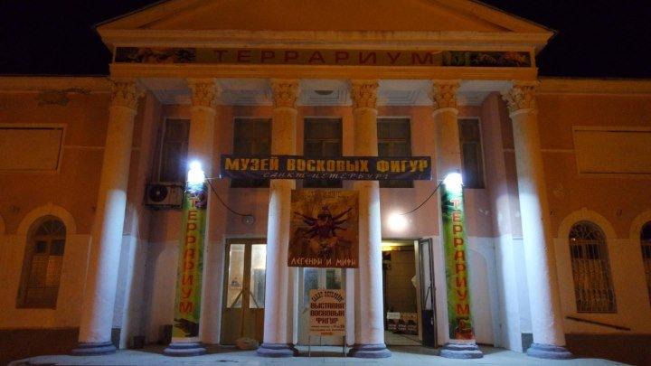 Евпатория - музей восковых фигур.
