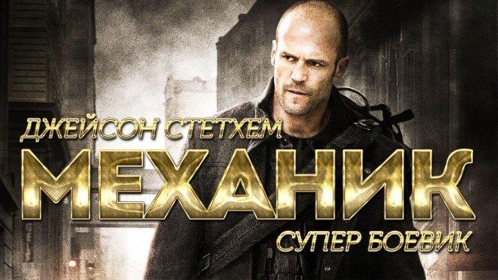Механик HD(боевик)2011 (16+)