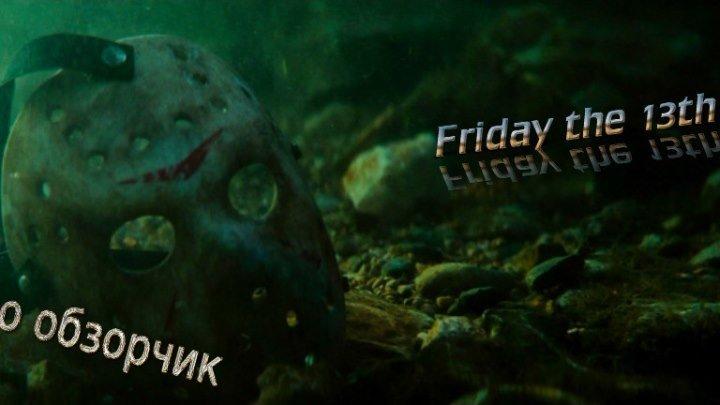Пятница 13-е (Friday the 13th 2009)(типо обзорчик)