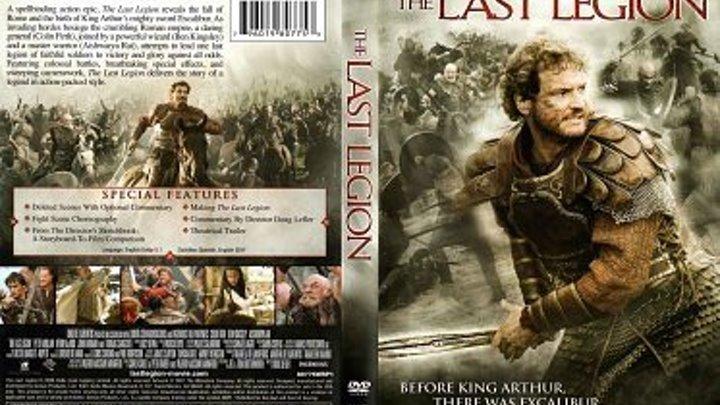 "К/Ф "" Последний Легион/ The Last Legion, 2007 (12+) Великобритания, Италия, Франция, Тунис. Приключенческий фильм"