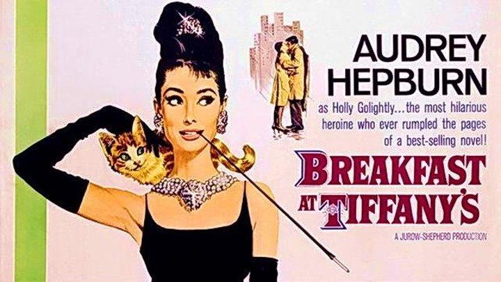 ЗАВТРАК У ТИФФАНИ (1961 год) HD 1080