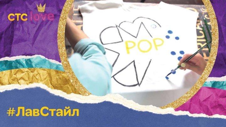 Создаем поп-арт принт на футболке
