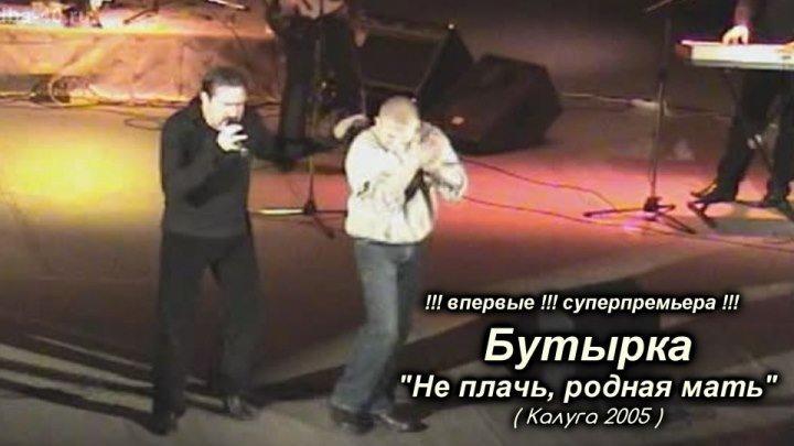 Бутырка - Не плачь, родная мать / Калуга 2005