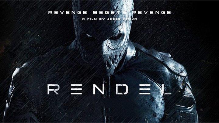 Рэндэл / Rendel - трейлер 2016
