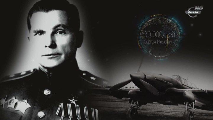 30 тысяч дней Ильюшина (DOC)