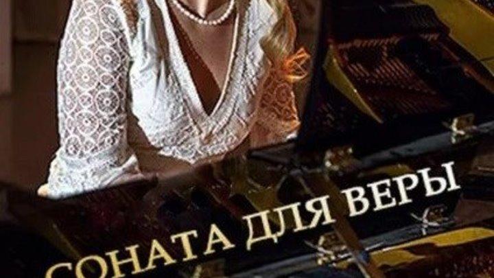 Соната для Веры 1 серия из 2х 2016 Русская Мелодрама НОВИНКА - Иван Жидков
