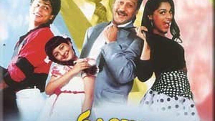 1993 Мелодрама Индия King Uncle/ Влюбленный король Шахрукх Кхан,