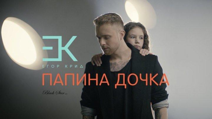 Егор Крид - Папина дочка New 2016