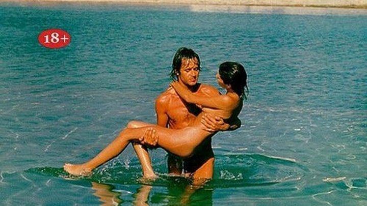 Греческая смоковница (1976)