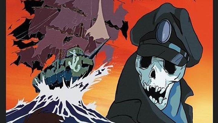 Летающий корабль-призрак [1969 г., аниме, мультфильм, фантастика, приключения, DVDRip-AVC] DUB (Союзмультфильм) Япония