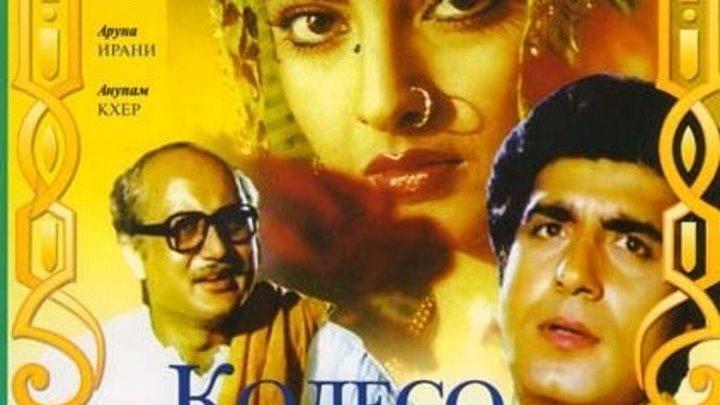 .1987. Колесо судьбы / Sansar (1987) Мелодрама Индия Рекха,Приянка Радж Баббар