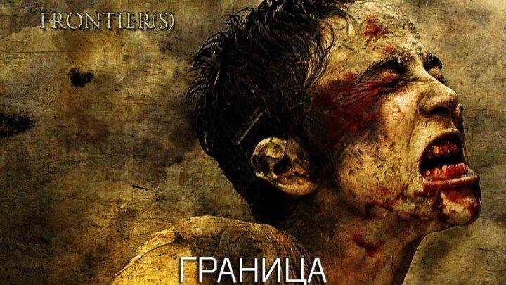 Граница HD(фильм ужасов, триллер)2007
