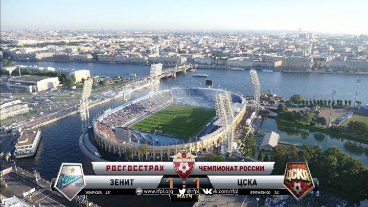 Обзор матча Футбол. РФПЛ. 4-й тур. Зенит - ЦСКА 1 1