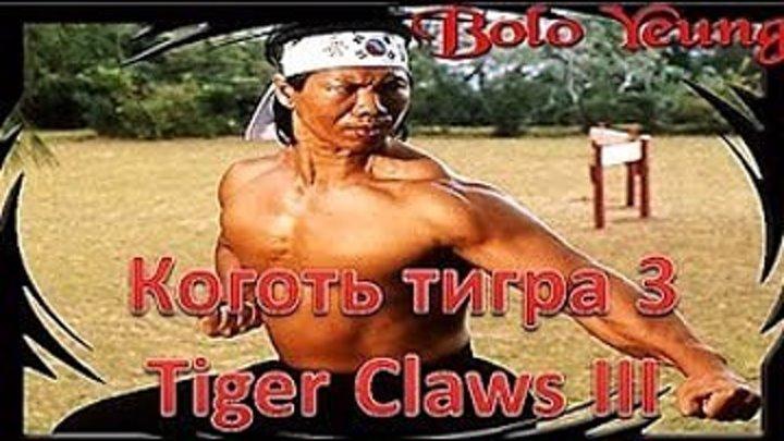 """""""Коготь тигра 3"""" Боевик."""