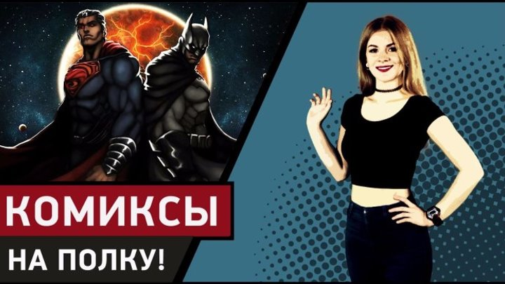 Главный дуэт DC Comics: Супермен/Бэтмен - На Полку!