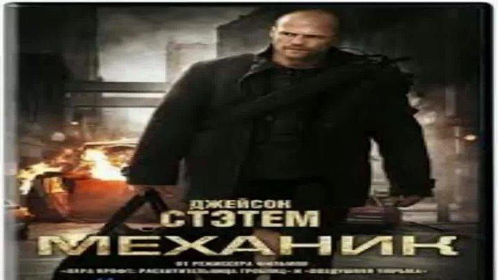 Механик (боевик, триллер, драма) качество Full