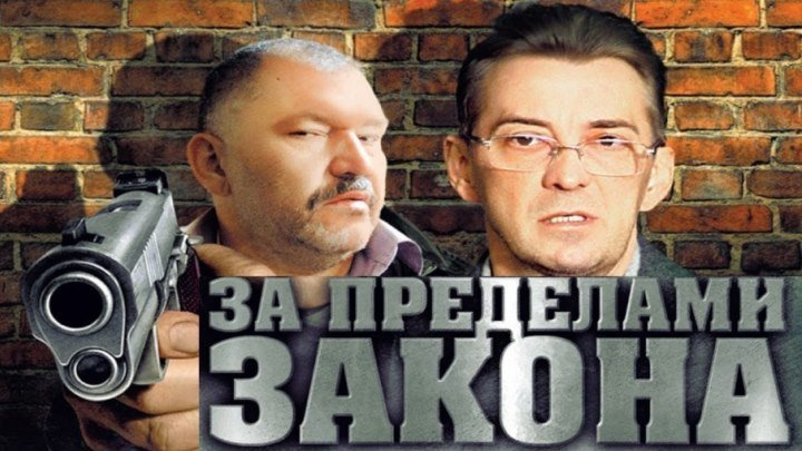 За пределами закона (Россия 2010 HD 720p) Криминал, Детектив