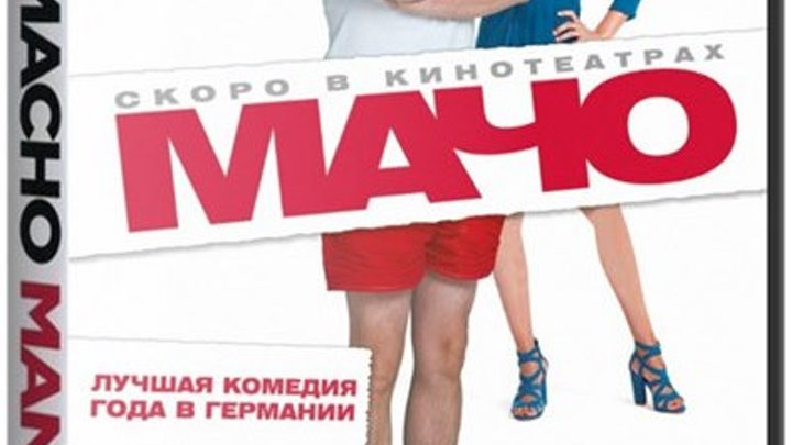 комедия мелодрама Мачо Мэн / Macho Man (2016) - НОВИНКА