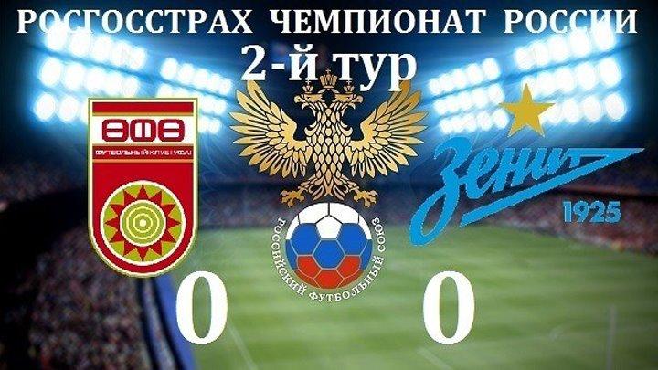УФА - ЗЕНИТ 0-0 ОБЗОР МАТЧА 6.8.2016