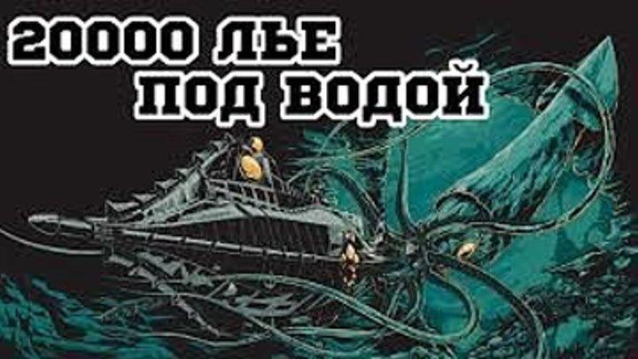 """АУДИОКНИГА """"Двадцать тысяч лье под водой"""" 1 часть"""