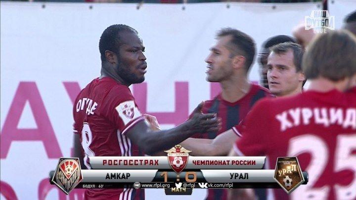 Обзор матча Футбол. РФПЛ. 4-й тур. Амкар - Урал 1 0