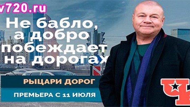 тв шоу Рыцари дорог ( 1 сезон ) 3 серия 2016 Россия